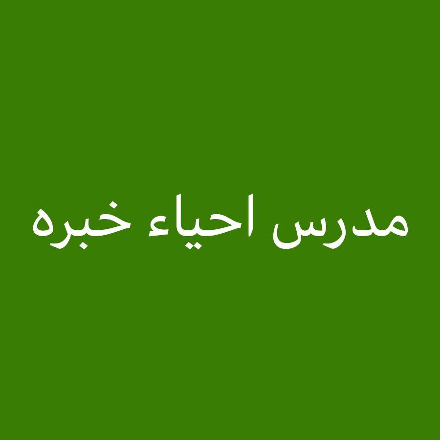 مدرس احياء خبره
