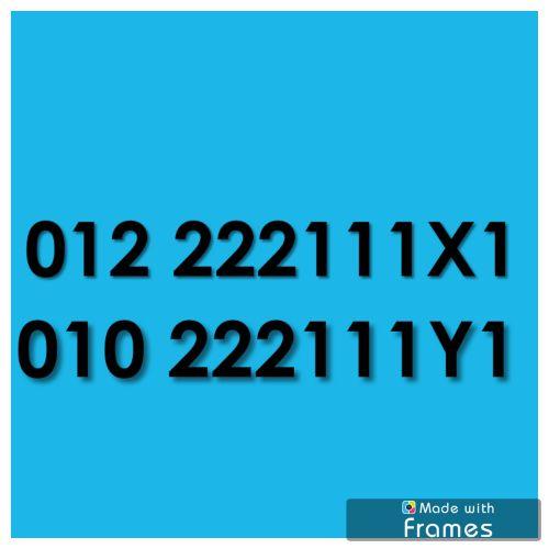 ارقام مصريه