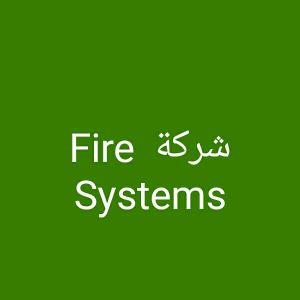 شركة انظمة الحريق