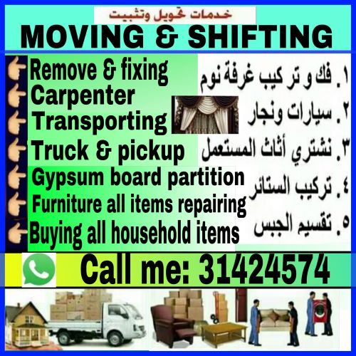 House shifting