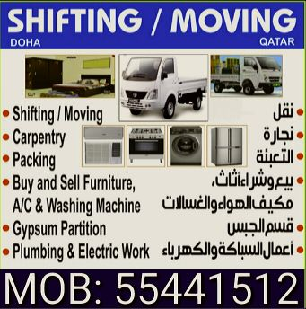 Moving/ Shifting