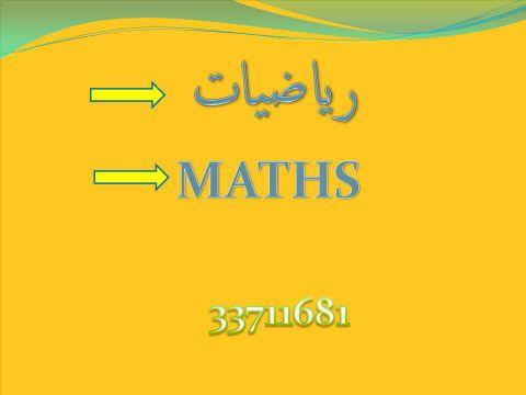 مدرس رياضيات Maths