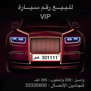 ⭐️ للبيع رقم سيارة VIP ⭐️