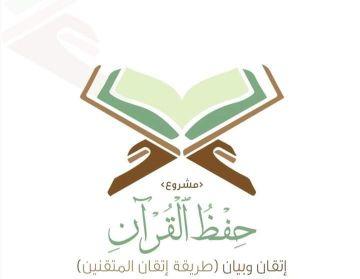 محفظ قرآن كريم مجاز