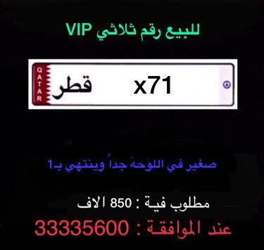 ⭐️ رقم ثلاثي VIP ينتهي ب 1