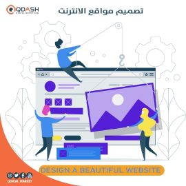 Website design Company in Qatar