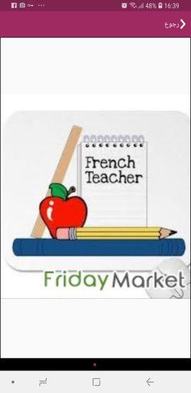 معلمة فرنسي