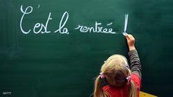 مدرسه لغه فرنسية