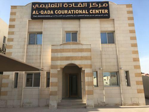 مركز القادة التعليمي