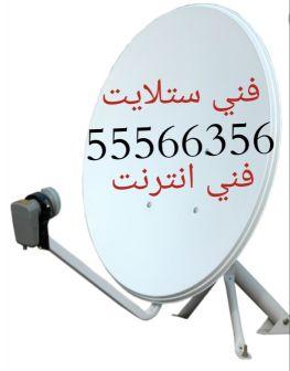 فني ستلايت و انترنت..عربي..