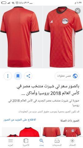 تيشرت منتخب مصر
