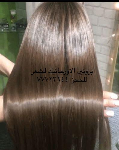 الاورجانك لترميم الشعر