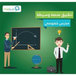 معلم للطورين الإبتدائي والإعدادي