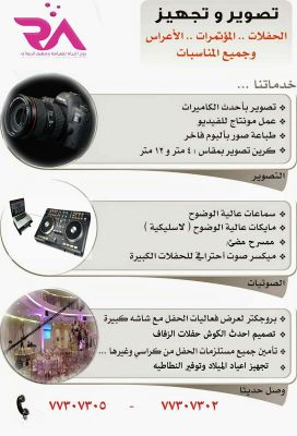 التصوير وتجهيز