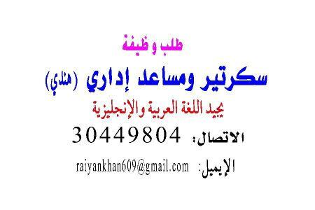 سكرتير-مساعد إداري إنجليزي-عربي