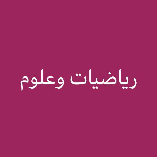 مدرس مصري