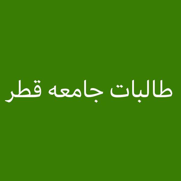 توصيل طالبات جامعه قطر