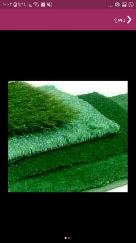 عشب صناعى وطبيعى للبيع