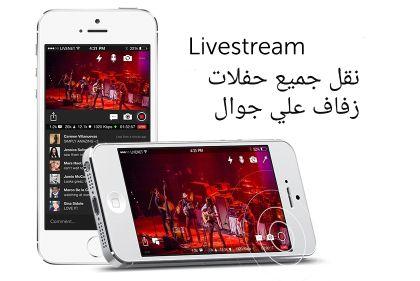 نقل بث مباشر حفلات زفاف جوده HD