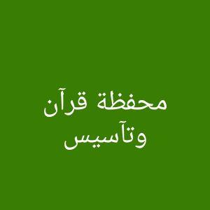معلمة قرآن وتأسيس اللغه العربيه