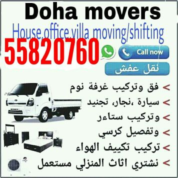 We do home, villa, office Moving / shif