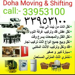 moving & shifting 33953100