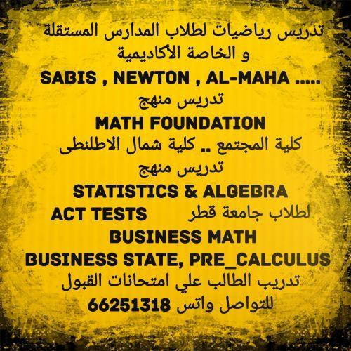 تاسيس ، اعدادي ، ثانوي ، جامعة & IGCSE