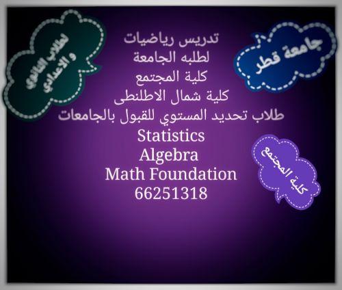 لطلاب جامعة قطر و كلية المجتمع