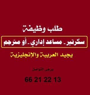 سكرتير-مساعد إداري.مترجم (عربي-إنجليزي)