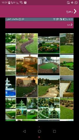 زراعة الحدائق