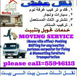 AVAILABLE MOVING & SHIFTING
