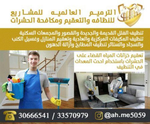 general cleaning and pest control