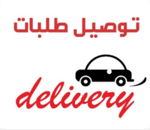 we need delivery drivers with or without car