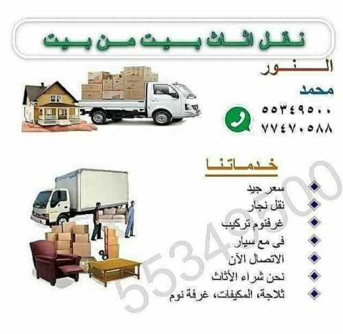 Doha Movers and Packing House villa office moving and shifting we have expert carpenter or big truck  furniture items dismantling and fixing